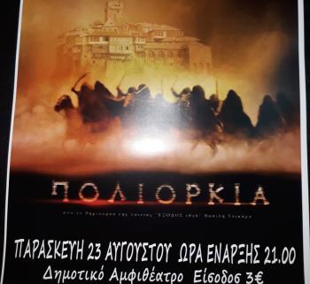 Κ.Ε.Δ.Α. : Σήμερα στο Δημοτικό Αμφιθέατρο Αλεξάνδρειας η βραβευμένη ιστορική ταινία «Η ΠΟΛΙΟΡΚΙΑ»