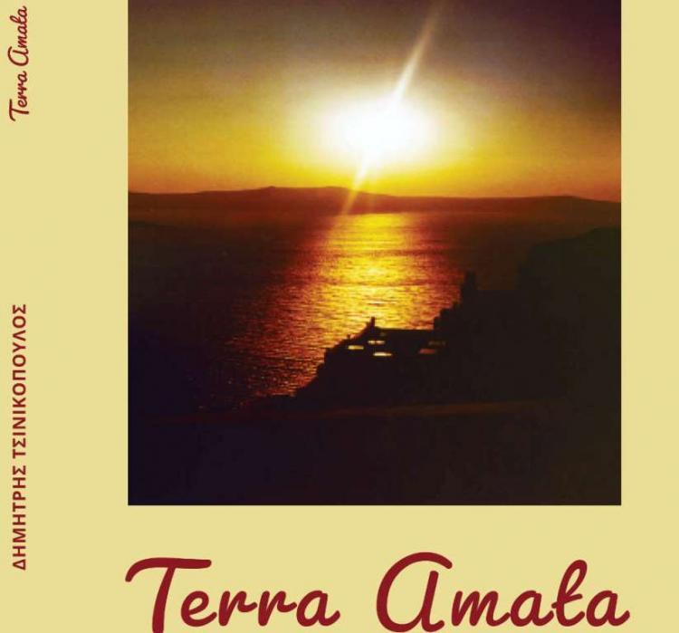 «Terra Amata», παρουσίαση ποιητικής συλλογής από τον Δ. Ι. Καρασάββα
