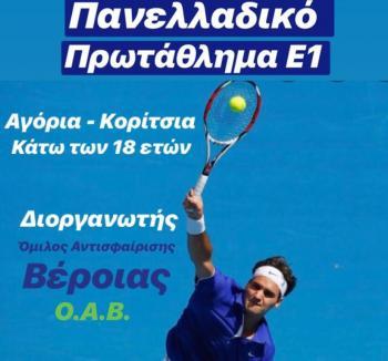 Ο.Α.Βέροιας : «Πανελλαδικό πρωτάθλημα τένις»