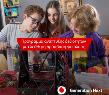 Generation Next : Ένα νέο πρόγραμμα ανάπτυξης δεξιοτήτων, με ελεύθερη πρόσβαση για όλους, από το Ίδρυμα Vodafone
