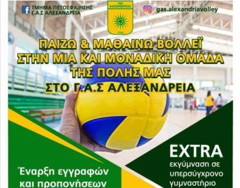 Νέα του τμήματος πετοσφαίρισης του ΓΑΣ Αλεξάνδρεια
