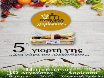 «...Στη χώρα του Αλεξάνδρου...» : 5η Γιορτή Γης από την Εύξεινο Λέσχη Χαρίεσσας