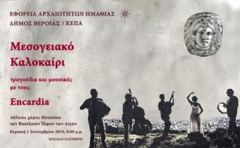 ΕΦΑ Ημαθίας : Μεσογειακό καλοκαίρι με το συγκρότημα των Encardia στον Αύλειο χώρου του Μουσείου των Βασιλικών Τάφων των Αιγών