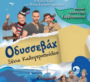 Ο «Οδυσσεβάχ» της Ξένιας Καλογεροπούλου σήμερα στο Θερινό Δημοτικό Θέατρο Νάουσας