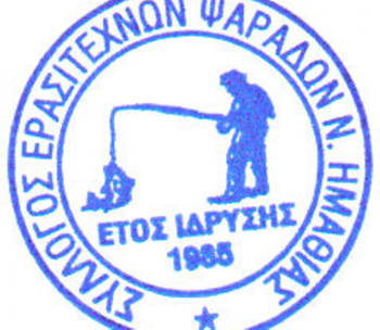 Σύλλογος ερασιτεχνών ψαράδων Ημαθίας : Απαγορεύεται η αλιεία στους ποταμούς Τριπόταμο και Αράπιτσα