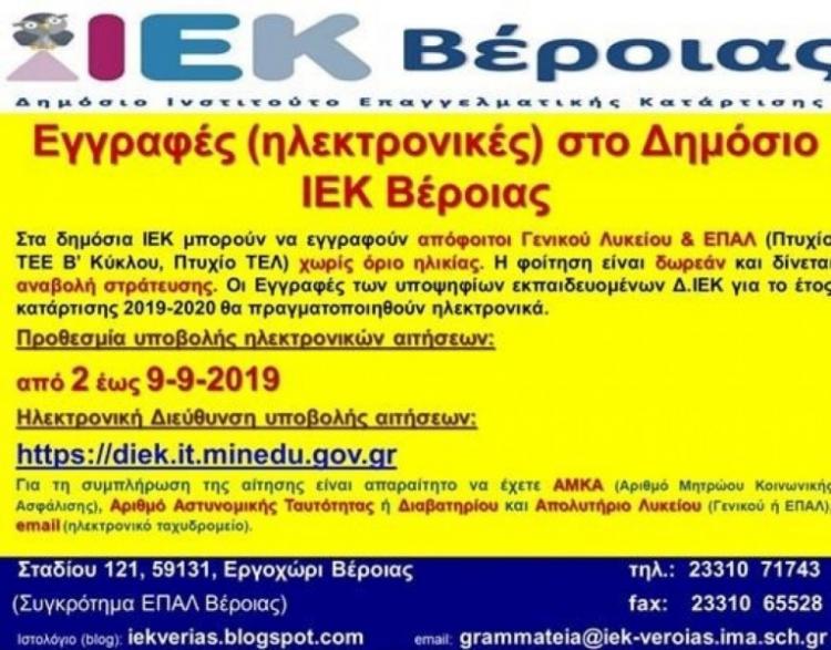 Εγγραφές (ηλεκτρονικές) στο Δημόσιο Ι.Ε.Κ. Βέροιας