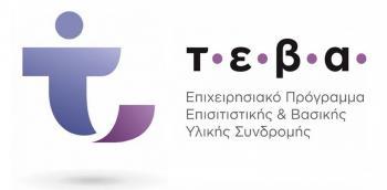 Δωρεάν διανομή προϊόντων σε ωφελουμένους του ΤΕΒΑ/ΚΕΑ σήμερα και αύριο στους Δήμους Βέροιας και Νάουσας