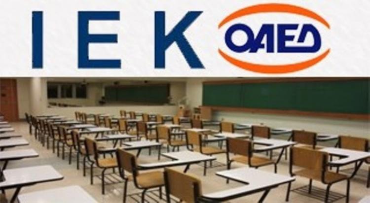 ΟΑΕΔ: Εισαγωγή 88 σπουδαστών/στριών στο Ι.Ε.Κ Βέροιας