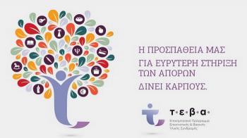 Ενημερωτική ημερίδα για θέματα κοινωνικοποίησης των παιδιών των ωφελούμενων του ΤΕΒΑ