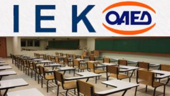 Οι ειδικότητες στις οποίες θα εισαχθούν 88 σπουδαστές-τριες στο ΙΕΚ ΟΑΕΔ Βέροιας
