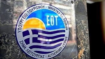 Η σύνθεση του νέου διοικητικού συμβουλίου του ΕΟΤ
