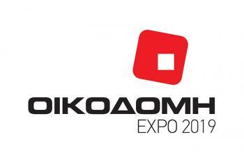 Πρώτη συμμετοχή της ΠΚΜ στην έκθεση «ΟΙΚΟΔΟΜΗ EXPO 2019» -Πρόσκληση εκδήλωσης ενδιαφέροντος προς τις επιχειρήσεις