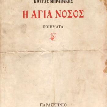 «Η Αγία Νόσος», παρουσίαση βιβλίου από τον Δ. Ι. Καρασάββα