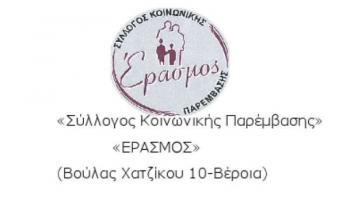 Ανοιχτή πρόσκληση δηλώσεων συμμετοχής στα Βιωματικά Σεμινάρια του «Έρασμου»
