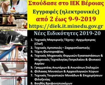 Έναρξη ηλεκτρονικών εγγραφών στο Δημόσιο ΙΕΚ Βέροιας