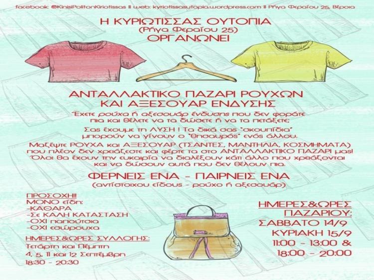 Ανταλλακτικό Παζάρι Ρούχων και Αξεσουάρ Ένδυσης από την «Κίνηση Πολιτών Κυριώτισσας»