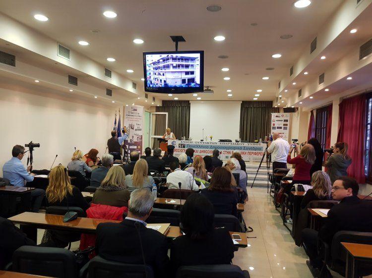Πραγματοποιήθηκε στη Βέροια το 51ο πανελλήνιο δημοσιογραφικό συνέδριο της ΕΣΕΤ
