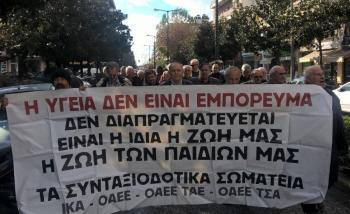 Κάλεσμα του Σωματείου Συνταξιούχων ΙΚΑ Βέροιας στο συλλαλητήριο του ΠΑΜΕ στη Θεσσαλονίκη