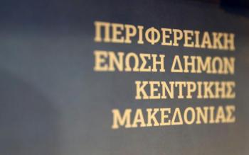Συνεδριάζει σήμερα το Δ.Σ. της Περιφερειακής Ένωσης Δήμων Κεντρικής Μακεδονίας