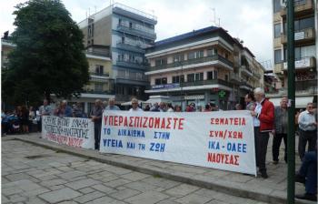 Κάλεσμα των Σωματείων Συνταξιούχων ΙΚΑ & ΟΑΕΕ Νάουσας στο συλλαλητήριο του ΠΑΜΕ στη Θεσσαλονίκη