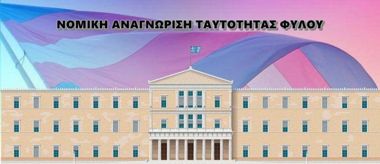 Διαμαρτυρία συλλόγων της Βέροιας για το Σχέδιο Νόμου περὶ «Νομικῆς ἀναγνώρισης τῆς ταυτότητας φύλου»