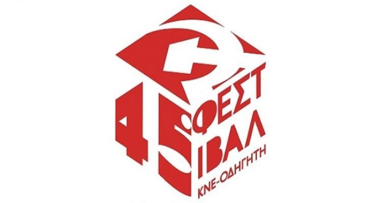Πλούσιο πρόγραμμα εκδηλώσεων του 45ου Φεστιβάλ ΚΝΕ-Οδηγητή αύριο στη Βέροια