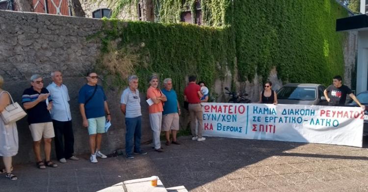 Παράσταση διαμαρτυρίας του σωματείου συνταξιούχων ΙΚΑ στα γραφεία της ΔΕΗ στη Βέροια