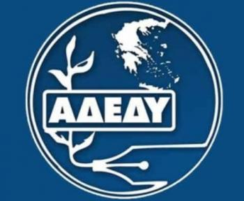 Κάλεσμα του Ν.Τ Α.Δ.Ε.Δ.Υ. Ημαθίας στο συλλαλητήριο το Σάββατο 7/9/2019 στη Θεσσαλονίκη