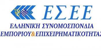 ΕΣΕΕ : Η επίσπευση των μέτρων που εξήγγειλε ο Πρωθυπουργός στην 84η ΔΕΘ θα δώσει ώθηση στην αγορά