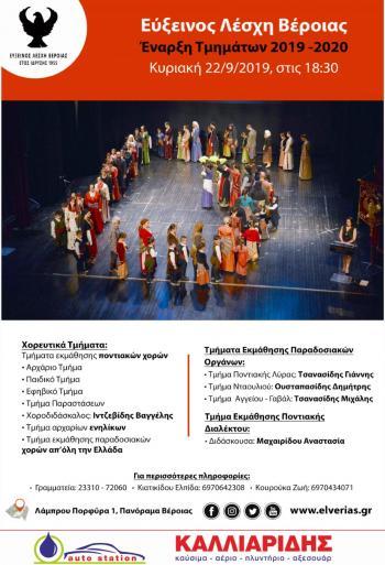 Εύξεινος Λέσχη Βέροιας : Ξεκινά η εκμάθηση παραδοσιακών ποντιακών χορών και οργάνων