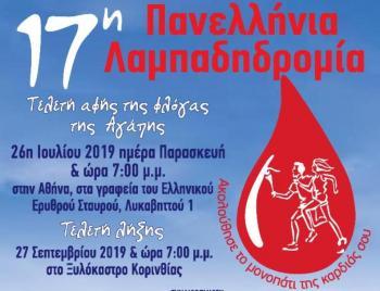 Η 17η Πανελλήνια Λαμπαδηδρομία Συλλόγων και Φορέων Εθελοντών Αιμοδοτών στην Περιφέρεια Κεντρικής Μακεδονίας