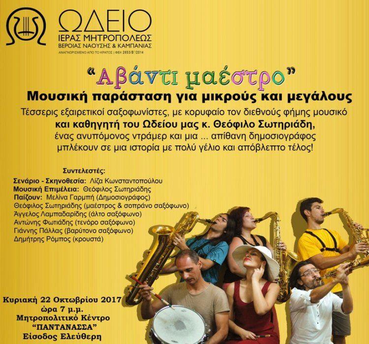 Αβάντι μαέστρο : μουσική παράσταση για μικρούς και μεγάλους