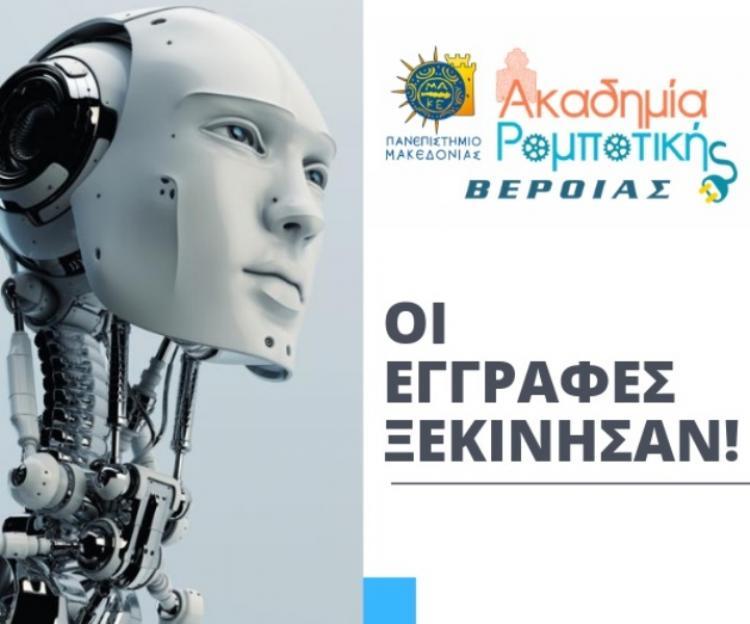 Ξεκίνησαν οι εγγραφές στην Ακαδημία Ρομποτικής Βέροιας