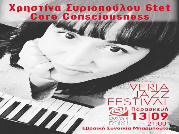 Veria Jazz Festival, την Παρασκευή 13 Σεπτεμβρίου 9.00μ.μ. στην Μπαρμπούτα