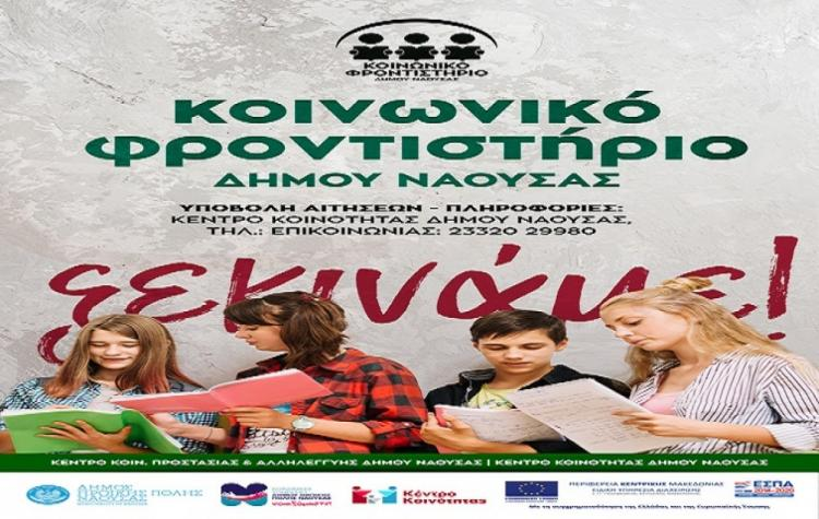 Ξεκίνησαν οι εγγραφές για το Κοινωνικό Φροντιστήριο Δήμου Νάουσας