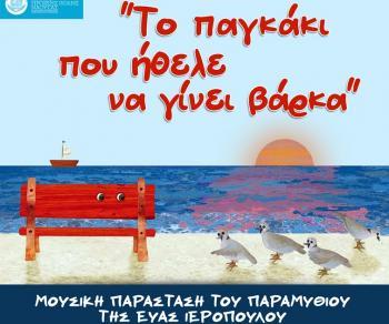 Μουσική παράσταση του παραμυθιού «Το παγκάκι που ήθελε να γίνει βάρκα» της Εύας Ιεροπούλου