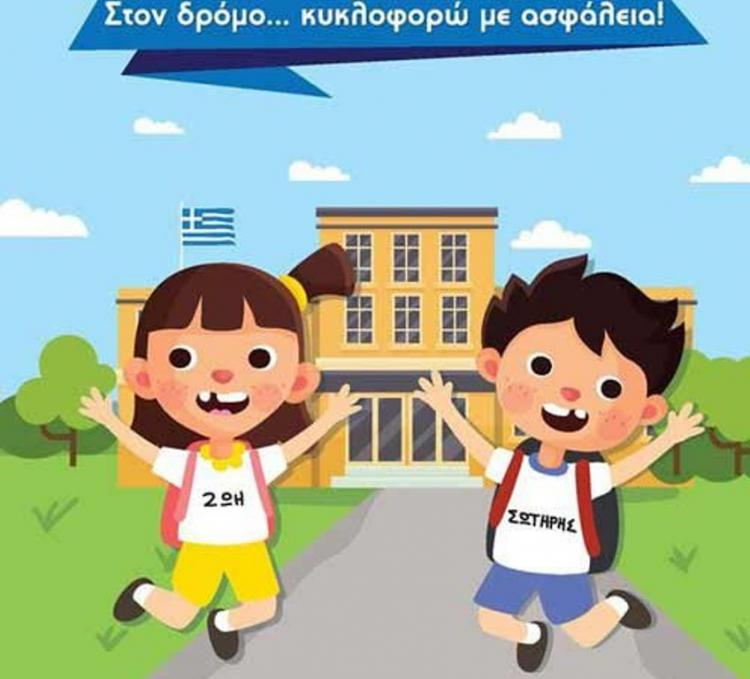 Ενημερωτικά φυλλάδια μοίρασαν αστυνομικοί σε γονείς και μαθητές Δημοτικών Σχολείων της Κεντρικής Μακεδονίας