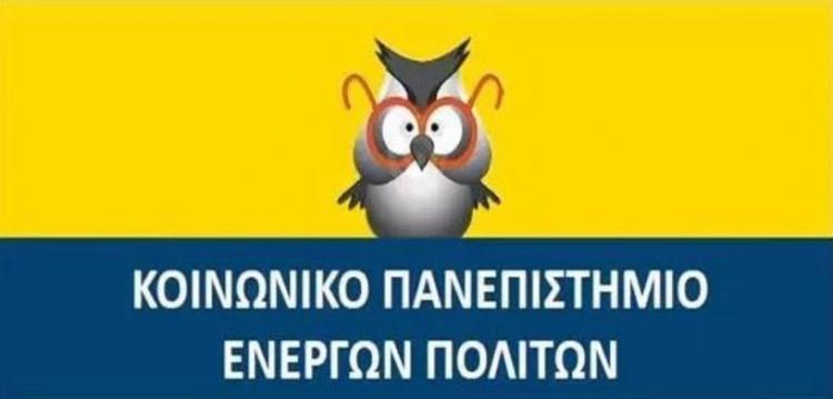 Από τον Οκτώβριο ξεκινάει η 3η χρονιά λειτουργίας του «Kοινωνικού Πανεπιστημίου Ενεργών Πολιτών» στη Βέροια