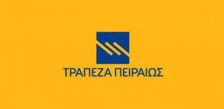 Τράπεζα Πειραιώς: Ενημέρωση δανειοληπτών για το πλαίσιο προστασίας της πρώτης κατοικίας