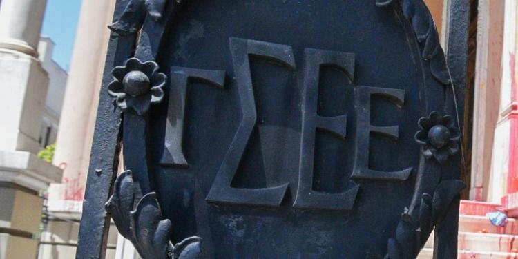 ΓΣΕΕ : «Ταγκό για δύο», με μουσική «έτοιμη» και «σερβιρισμένη» ... το αναπτυξιακό πολυνομοσχέδιο