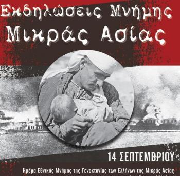 Εκδηλώσεις μνήμης στην Βέροια την Κυριακή, για τα 97 χρόνια από την Μικρασιατική καταστροφή