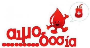 Εθελοντική αιμοδοσία στον ΕΔΟΕΑΠ την Τρίτη 17 Σεπτεμβρίου 2019