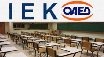 Παράταση εγγραφών στο ΙΕΚ ΟΑΕΔ Βέροιας