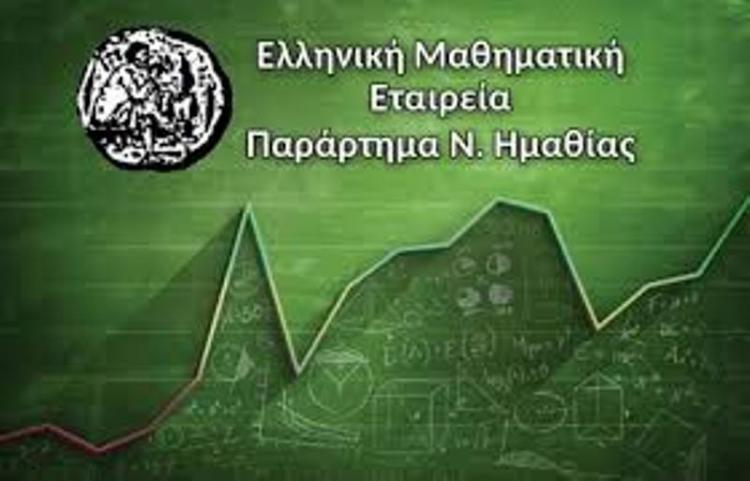 Γενική συνέλευση και εκλογές του Παραρτήματος Ημαθίας της Ε.Μ.Ε.