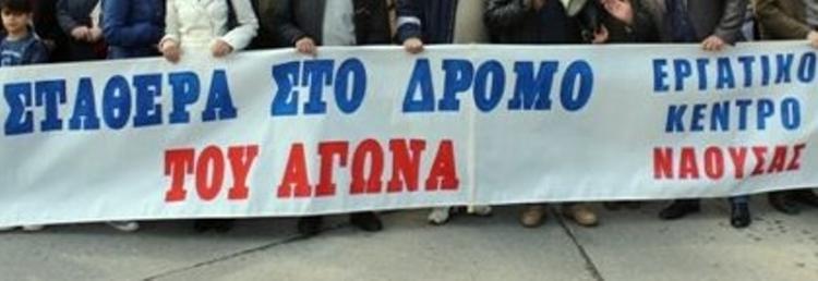 Κάλσεμα του Εργατικού Κέντρου Νάουσας στην 24ωρη απεργία τη Τρίτη 24 Σεπτεμβρίου