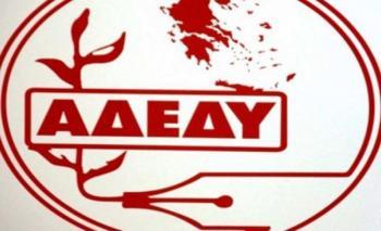 ΑΔΕΔΥ : Πανδημοσιοϋπαλληλική Απεργία την Τρίτη 24 Σεπτεμβρίου 2019