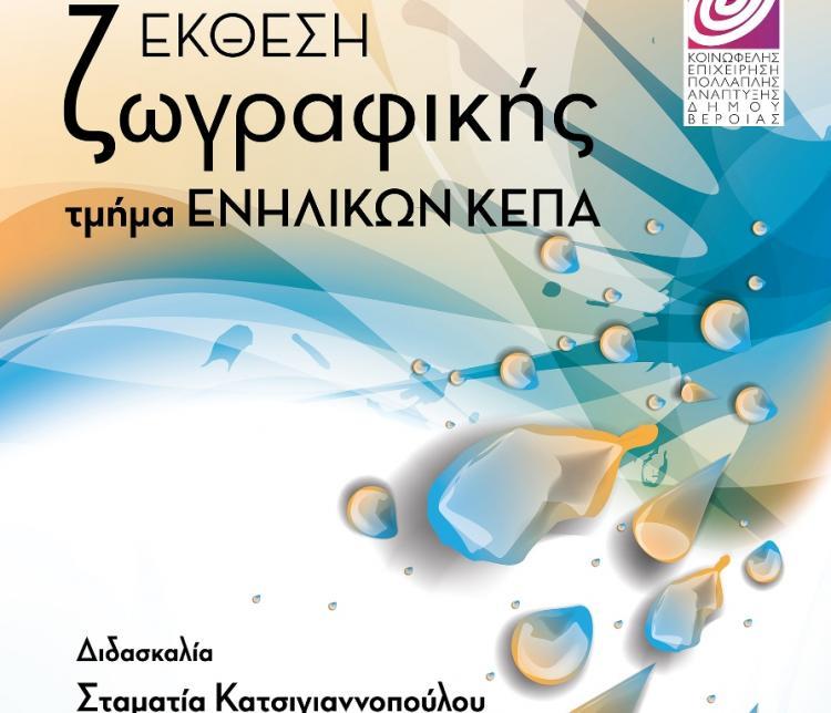 Εγκαινιάζεται η ομαδική έκθεση ζωγραφικής των τμημάτων της ΚΕΠΑ Δήμου Βέροιας το Σάββατο 21 Σεπτεμβρίου