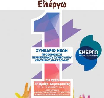 «Εν Έργω» - 3η Πράξη Δημοκρατίας υπό την αιγίδα της Περιφέρειας Κεντρικής Μακεδονίας