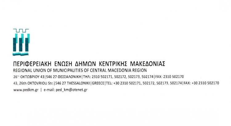 Λ. Κυρίζογλου: «Προχωράμε σταθερά στην υλοποίηση του ΠΕΣΔΑ - Στην Κ.Μακεδονία η Αυτοδιοίκηση υλοποιεί ενωμένη ομόφωνες αποφάσεις της»