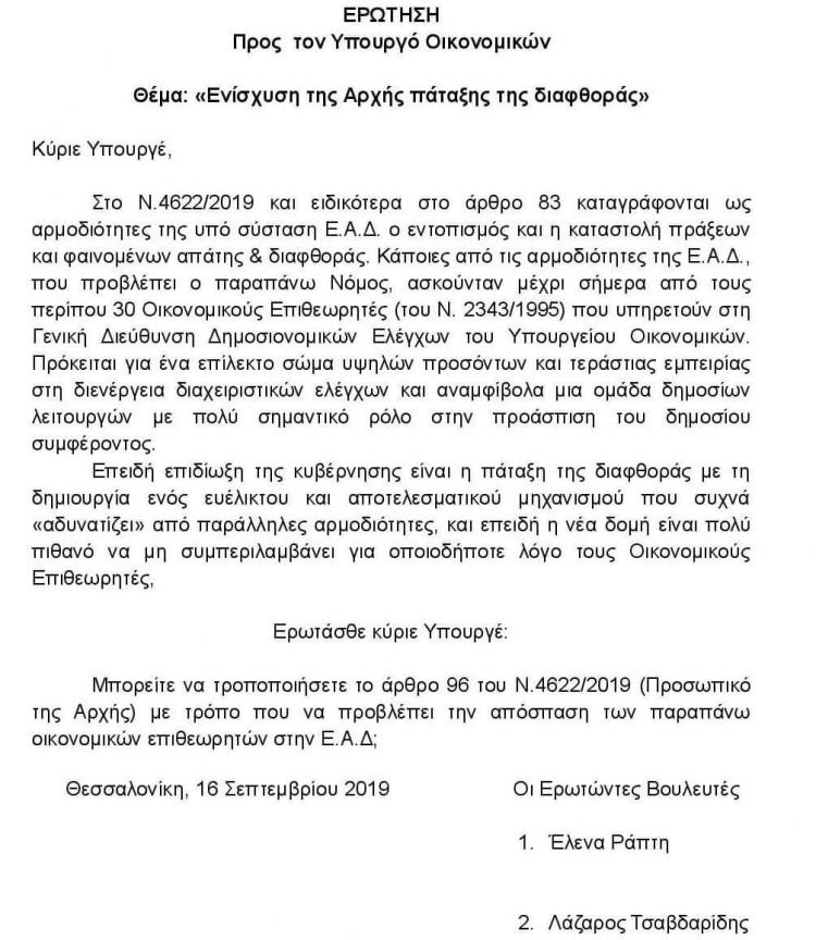 Λάζαρος Τσαβδαρίδης :